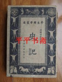 【民国旧书】学生国学丛书:史记(32开 民国十六年初版二十三年国难后第四版)