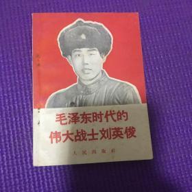 毛泽东时代的伟大战士刘英俊