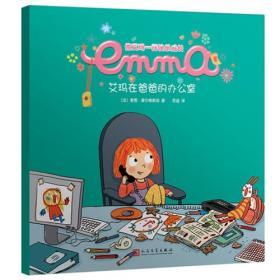 像艾玛一样快乐成长:艾玛在爸爸的办公室(儿童平装绘本)