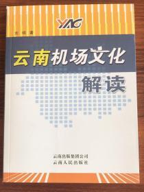 云南机场文化解读