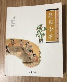 随园食单(中华生活经典) 9787101075304