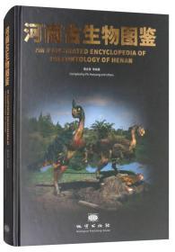 河南古生物图鉴