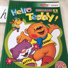 hello Teddy6