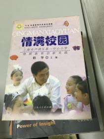 正版现货!!情满校园 上海市卢湾区第一中心小学情感教育创新实践9787208056718