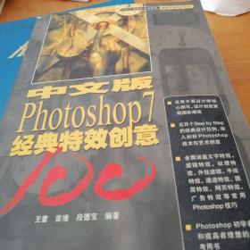 中文版Photoshop 7经典特效创意100