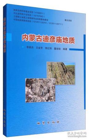 内蒙古迪彦庙地质