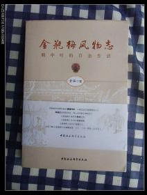 金瓶梅风物志:明中叶的社会态   2017年1版1印,十品