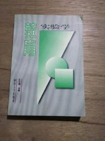 教育实验学(1992年第1版 2000年2印)