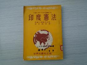 中国人民外交学会丛书之五 印度宪法 原载印度斯坦时报 (馆藏1951年初版)