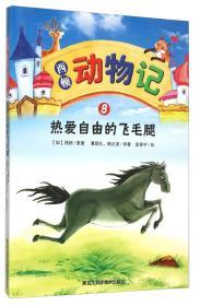 西顿动物记8:热爱自由的飞毛腿