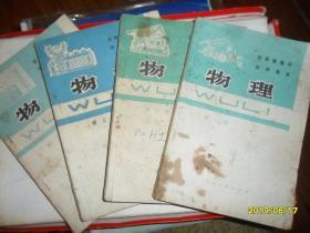 甘肃省高中试用课本-物理(1-4册全)1973版