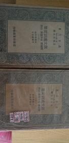 《说文通训定声》(附说雅 古今韵准 行状)(全18册)万有文库(民国26年初版)
