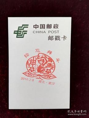 101142 中国湖北武汉 2016给您拜年 纪念邮戳卡