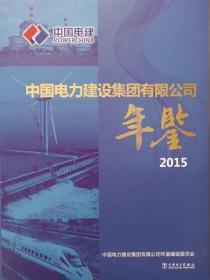 中国电力建设集团有限公司年鉴 ( 2015 )《正版硬精装》9787512394650《2016年6月第1版1印》《16开》含有CD光盘一张