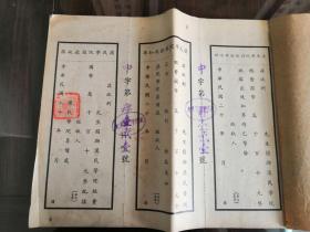 民国二十年《汉民学院捐款收据》一厚本