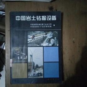 中国岩土钻掘设备