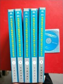 最新伤残鉴定与赔偿标准及操作规范实务全书 (1.2、3、4、5、)有一张光盘