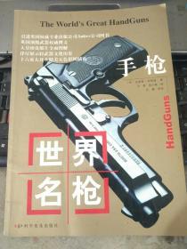 世界名枪:手枪