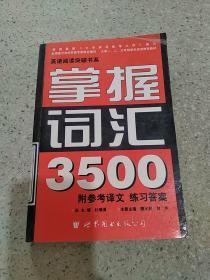 英语阅读突破书系.掌握词汇3500