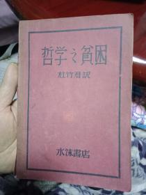 绝版---稀缺 红色文献早期珍本:卡尔马克思 原著 杜竹君 译《哲学之贫困》 水沫书店--1930年印刷--原版书--书品如图