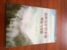 山区保护性农业理论与实践