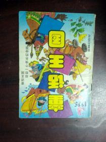 童话王国1995年3期