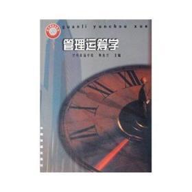 9787113036621/管理运筹学/焦永兰 著