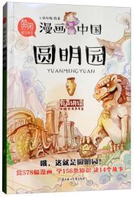 漫画中国-圆明园