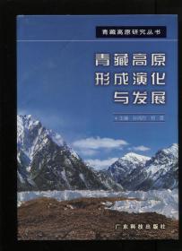 青藏高原形成演化与发展