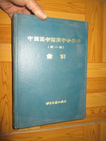 中国图书馆图书分类法(第二版)索引      【 16开,硬精装】