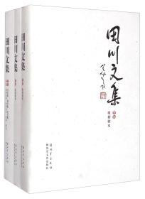 田川文集(套装共3册)