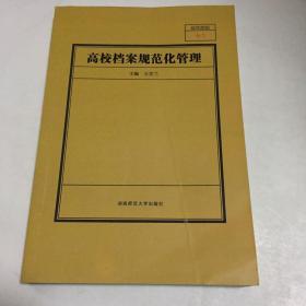高校档案规范化管理