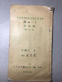 民国二十五年莱阳第二乡村教育视导区作文簿
