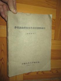 学习调查研究参考书目资料索引(校内参考)     【 16开】油印本