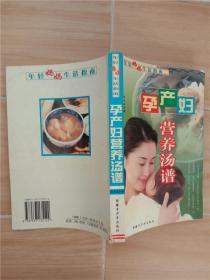 孕产妇营养汤谱