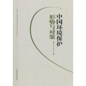 中国环境保护  形势与对策