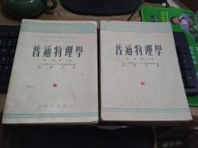 普通物理学第二卷(第一分册.第二分册)