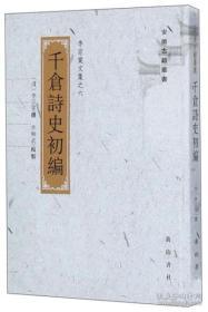 千仓诗史初编(李宗棠文集 安徽古籍丛书 全一册)