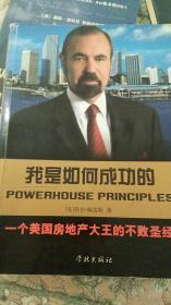 我是如何成功的:一个美国房地产大王的不败圣经
