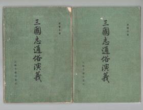《三国志通俗演义(上下)》罗贯中著 1980年10月沈阳第一次印刷