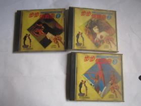CD 光盘       台湾松青唱片    步步情舞曲   1.2.5.  【3盒合售】