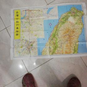 台湾公路行车指南