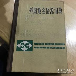 外国地名语源词典