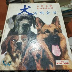 犬百科全书