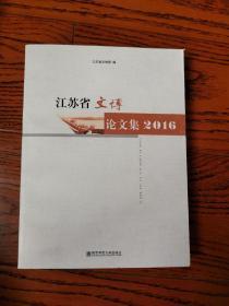 江苏省文博论文集2016