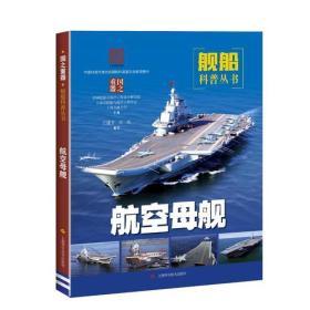 青少年专属的舰船科普丛书:国之重器·航空母舰(彩图版)9787547841105(262191)