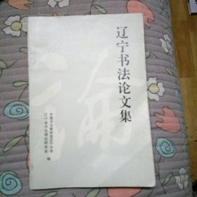 辽宁书法论文集..