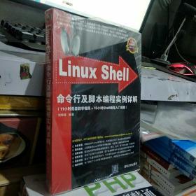 Linux Shell命令行及脚本编程实例详解