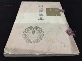 民国初年日本藏品拍卖图册《目录》1册全,有日本书画、文物珍藏品等的图像及存目选,有些是中华文物如建盏天目端溪砚等。大正七年