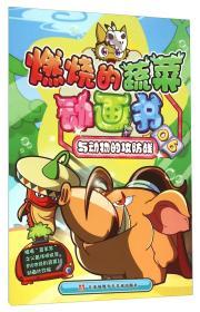 与动物的攻防战-燃烧的蔬菜动画书-06
